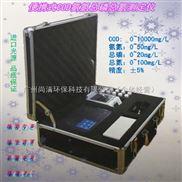 便携式COD氨氮总磷总氮测定仪 SQ-408B 广州尚清环保科技 海净牌