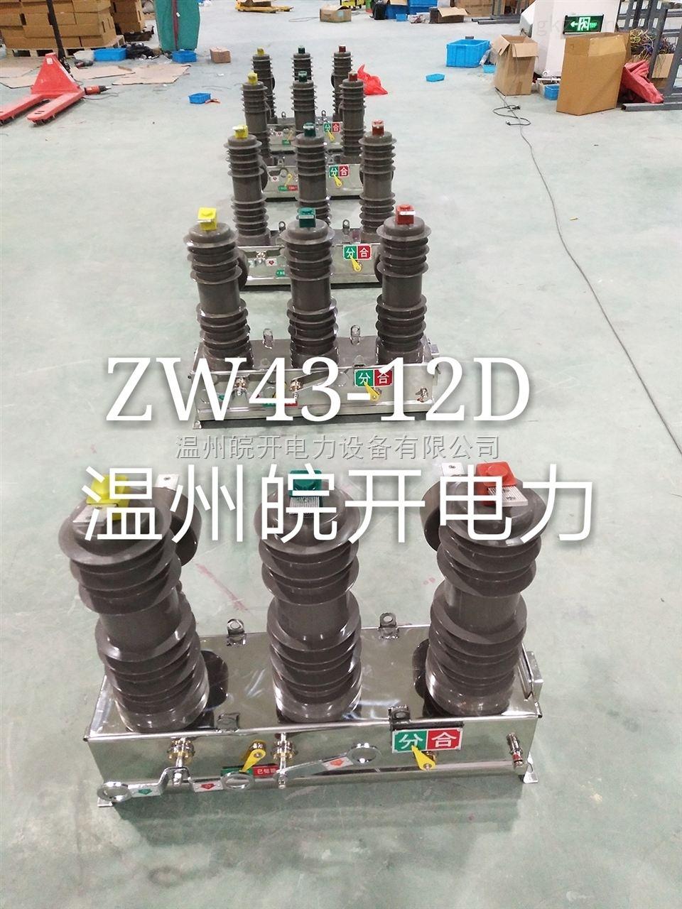 (特价批发销售)ZW43-12D/630-25电动真空断路器