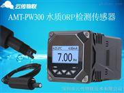 污泥浓度检测仪,电极