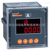 P72-AI/M模拟量输出电流表