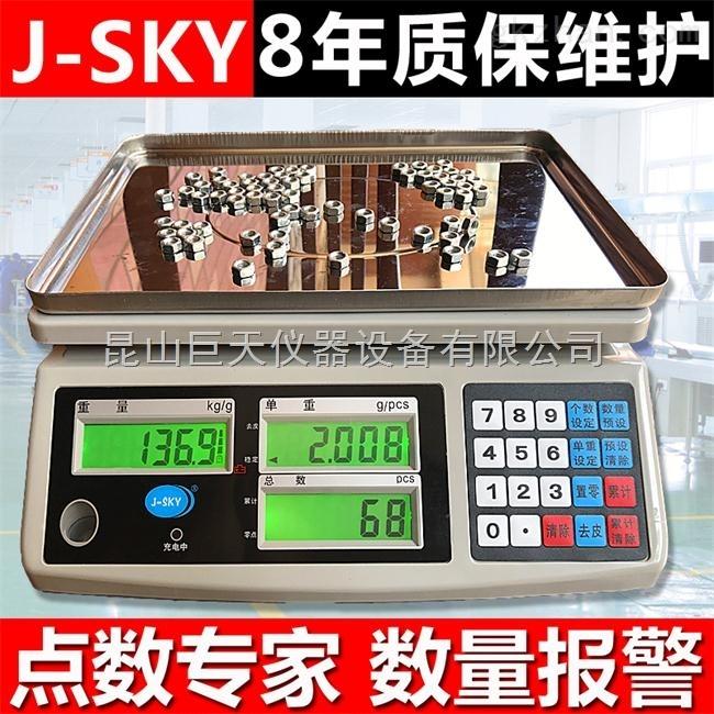 巨天30kg/0.1g高精度电子计数秤