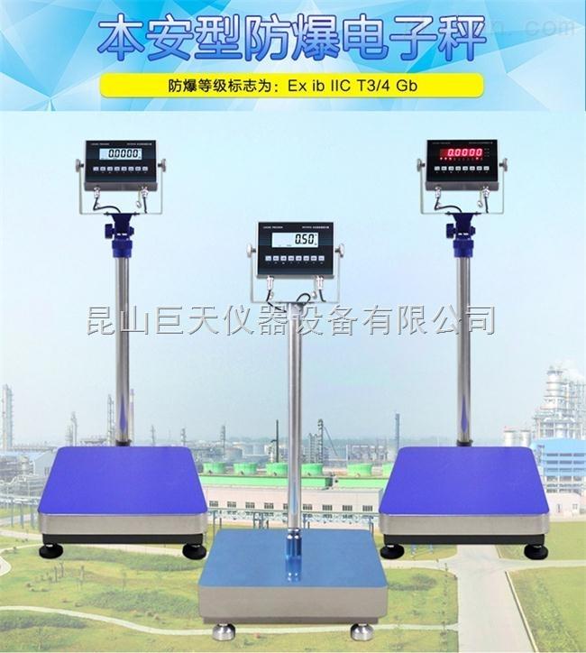 镇江60kg/100公斤防爆电子秤,不锈钢防爆台称