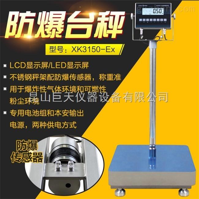 100公斤防爆电子秤/防爆台称带报警功能