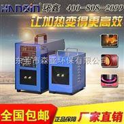 新一代25KW高频淬火机床