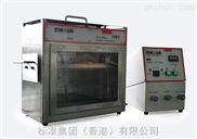 水平燃烧测试仪/gb8410燃烧试验机/汽车内饰燃烧试验箱