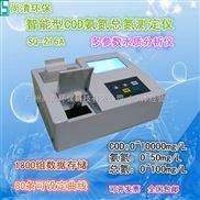 智能型COD氨氮总氮水质快速测定仪