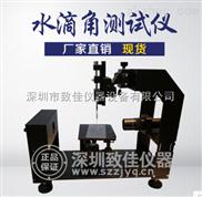ZJ-6900-水滴接觸角測定儀