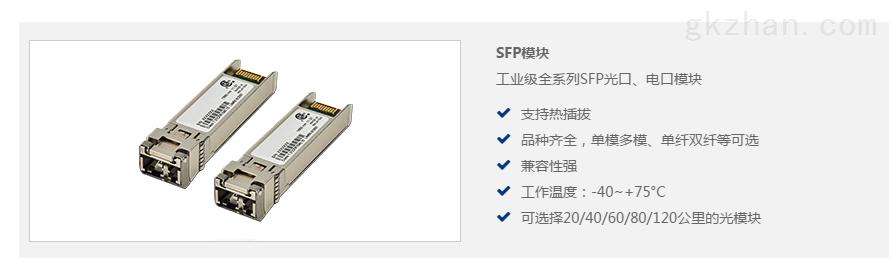 SFP以太网模块厂家