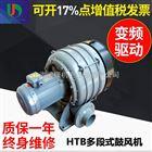 厂家直销HTB100-505多段式鼓风机