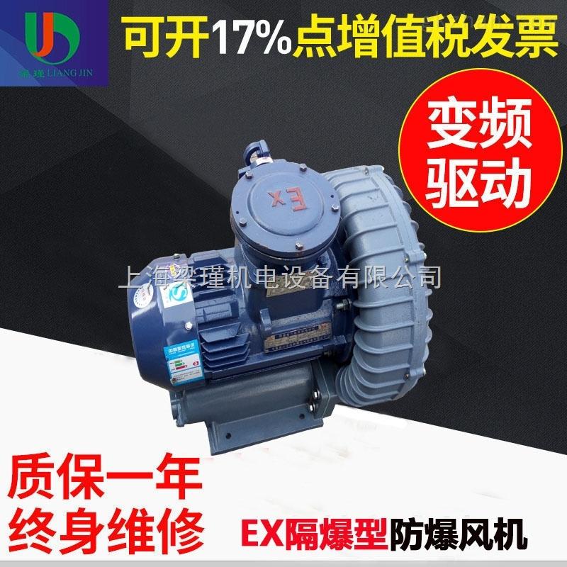 厂家直销4KW防爆风机 EX-G-5工业防腐防爆鼓风机现货