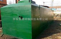 陕西医院污水处理设备治污是一项系统工程
