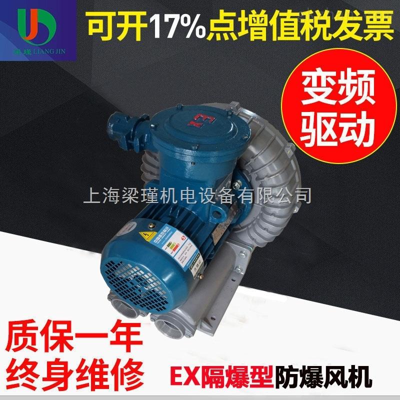 厂家直销2.2KW防爆风机 EX-G-3工业防爆鼓风机现货