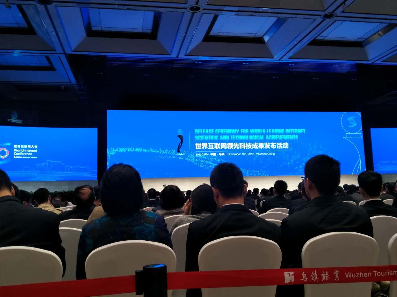 第三届世界互联网大会上展示的全球领先技术成果