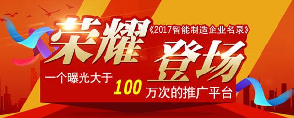 《2017智能制造企业名录》招商火热进行中