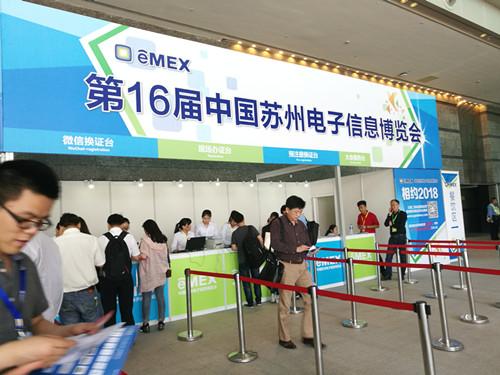 智创未来 第十六届中国苏州电子信息博览会在苏起航