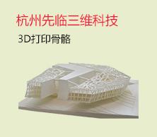杭州先臨三維科技股份有限公司