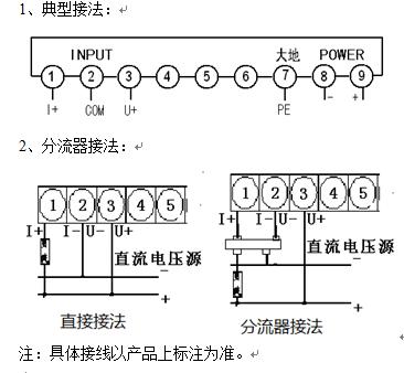 同时测量直流电路上的电流
