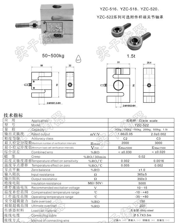 s型称重传感器可应用于高温度环境