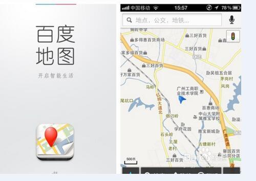 百度地图智能导航总经理张绍文分解步骤,主要是基于交通数据,用户行为