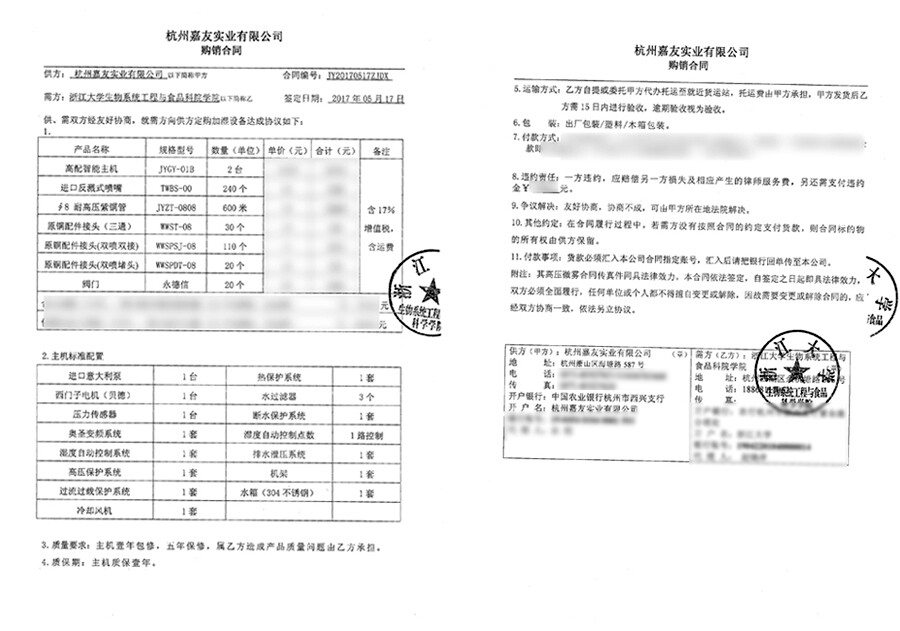 浙大生物系统工程与嘉友的这次合作,让杭州嘉友工业加湿器又多了一位