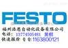 FESTO费斯托阀门|气缸订货号196941阀岛代理商现货供应|选型资料|参数