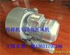 吉林 白城 长春玉米气探子高压风机,5.5KW双叶轮旋涡气泵