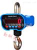 上海OCS-XZ50T直视吊钩秤生产厂家价钱