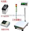 200公斤带报警台秤报价/100公斤电子台秤维修价格