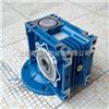 RV030三凯RV涡轮蜗杆减速机报价