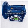 NMRW050紫光减速机/紫光涡轮减速机/清华紫光减速机工厂价格