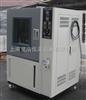 YSXD-R900N氙弧灯老化试验箱