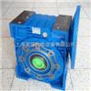 NMRW150-i:15紫光减速机NMRW150-蜗杆传动