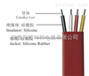 JGGB-4*4硅橡胶扁电缆